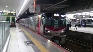 JR西日本227系『Red wing』A編成 広島発車