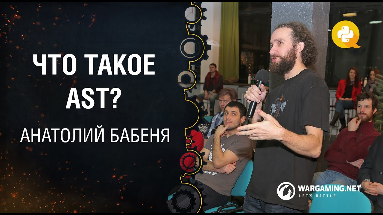 Image from Что такое AST?