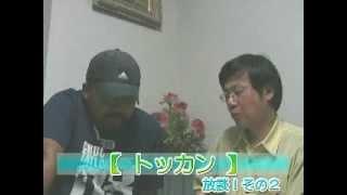 ドラマ「トッカン」北村有起哉「特別国税徴収官」役 「テレビ番組を斬る...