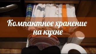 Компактное хранение на кухне. Корзины из Fix Price(Видео о об организации хранения на маленькой кухне., 2015-08-20T21:15:34.000Z)