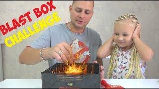 BLAST BOX CHALLENGE  Взрывная Коробка