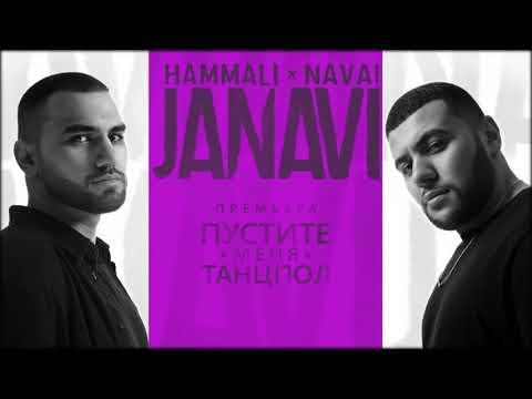 HammAli \u0026 Navai - Пустите меня на танцпол (2018 JANAVI)