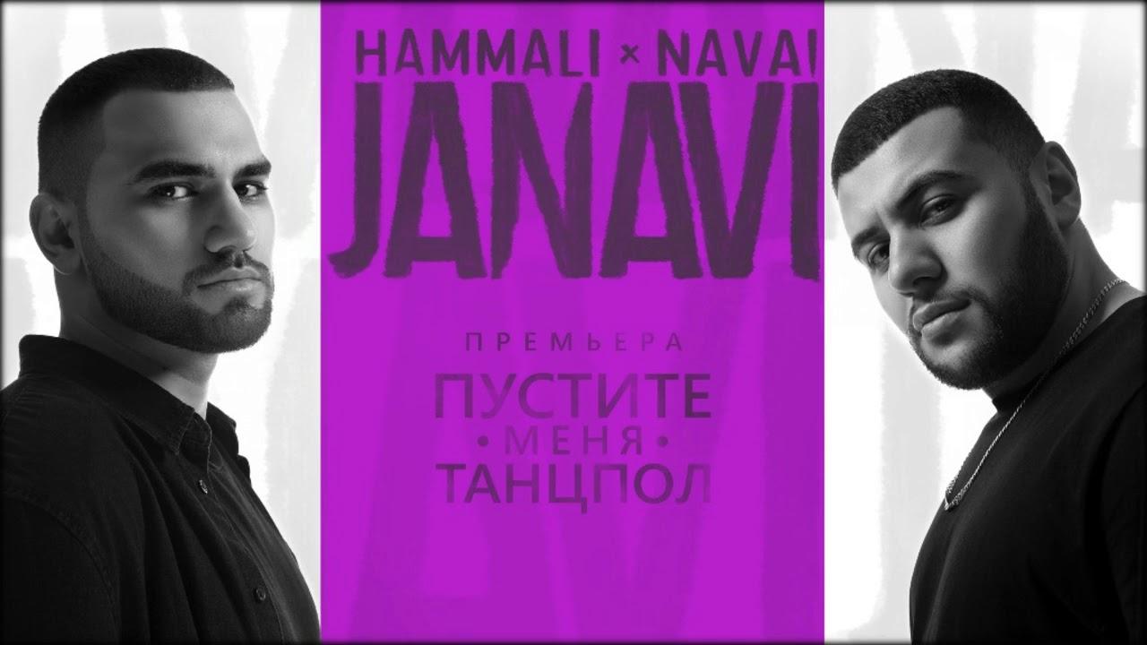HammAli & Navai - Пустите меня на Танцпол | слушать музыку онлайн бесплатно и смотреть видеоклип