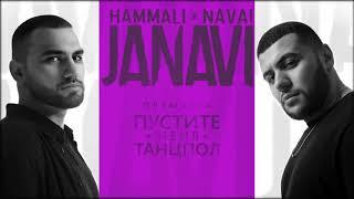 HammAli Navai Пустите меня на танцпол 2018 JANAVI