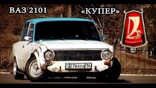 ВАЗ 2101 Копейка новая история и новое видео