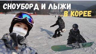 Сноуборд и лыжи в Корее Едем на горнолыжный курорт