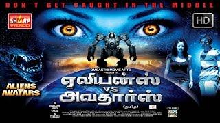 Aliens Vs Avatars NEW TAMIL MOVIE HD  /ஹாலிவுட் DUBBED MOVIE / சூப்பர் ஹிட் பில்ம்ஸ்