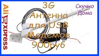 3G Антенна для USB Модемов с Алиэкспресс(, 2016-05-12T11:42:25.000Z)