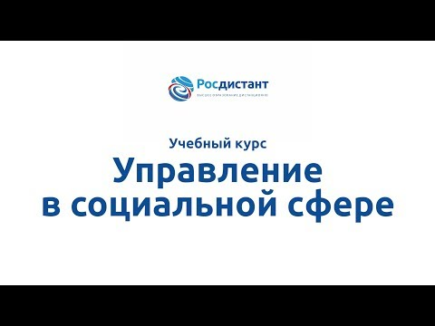 """Вводная видеолекция к курсу """"Управление в социальной сфере"""""""