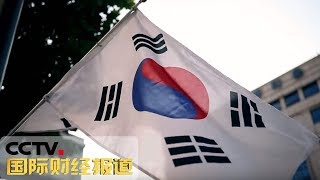 """[国际财经报道]热点扫描 韩高官会见韩企负责人 商讨应对""""日本禁令""""  CCTV财经"""