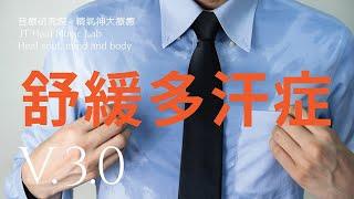 舒緩多汗症 - 針對不正常手汗、腳汗、腋下出汗與代償性出汗 - 3.0版請閱讀影片的使用說明 (建議使用耳機聆聽)
