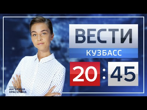 Вести Кузбасс 20.45 от 13.08.19