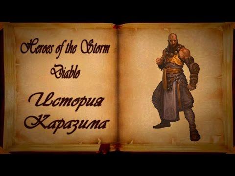 видео: История Каразима, монаха[heroes of the storm&diablo3]