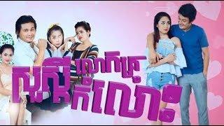Full Movie សួស្តីលោកគ្រូកំលោះ , Sour Sdey Lok Kru Komlos