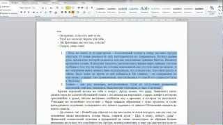 Видеоурок - Отступы и списки в Word.mp4