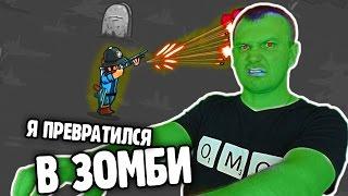 Я ЗОМБИ? видео для детей про зомби мультяшная игра приключения мульт героя ЗОМБИ GIBS от FGTV