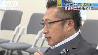 """みんなの党 浅尾代表と渡辺前代表が会談も""""決裂""""(14/09/17)"""