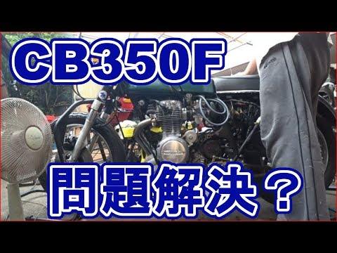 皆さんのお蔭で解決!!CB350Fこれからもゆっくりレストア?