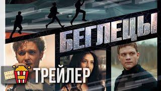 БЕГЛЕЦЫ — Русский трейлер   2017
