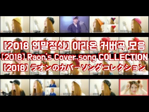 Download 【2018】 Raon's Cover song COLLECTION