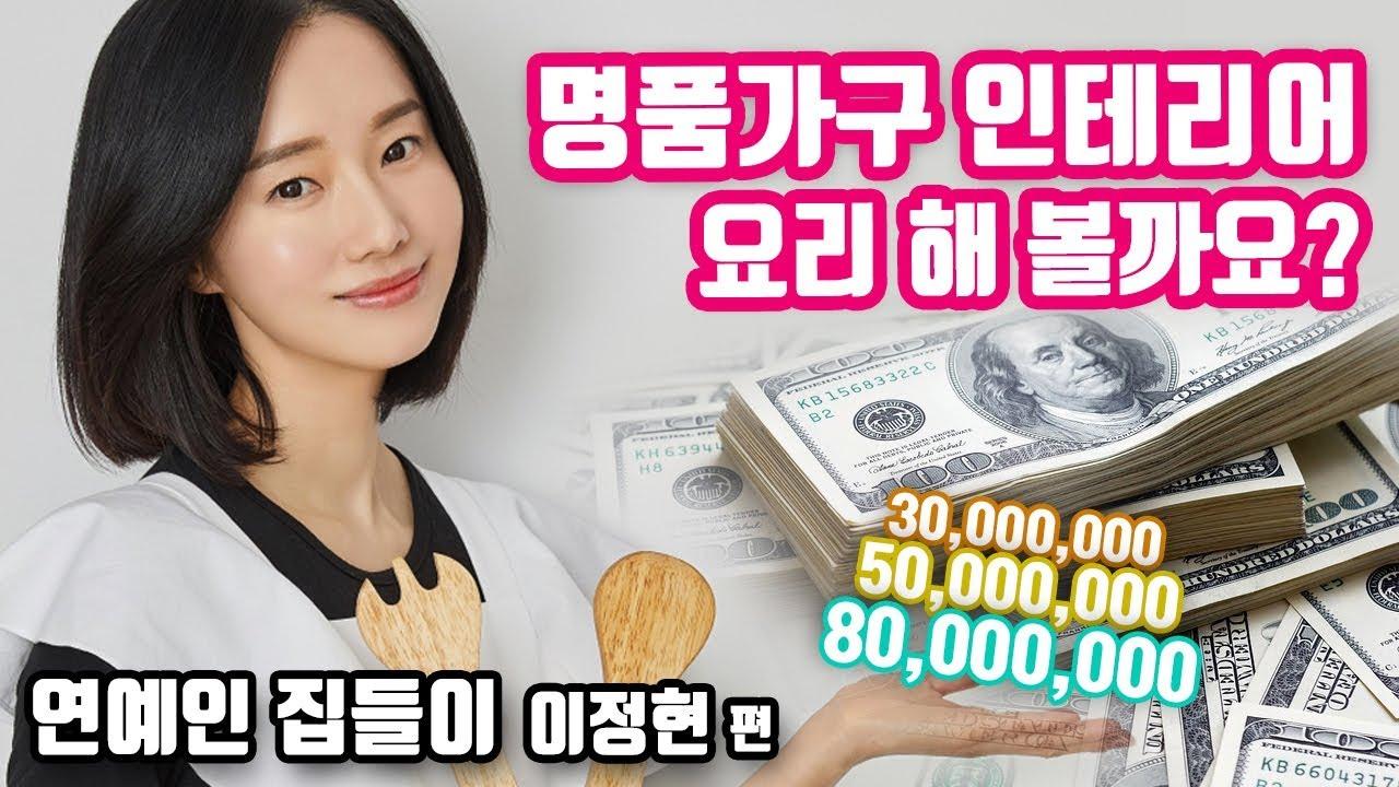[Eng Sub] 명품가구를 인테리어한 이정현 신혼집 대공개 [편스토랑]
