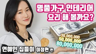 [Eng Sub] 명품가구를 인테리어한 이정현 신혼집 …