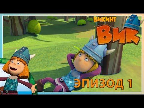 Викинг 1 мультфильм