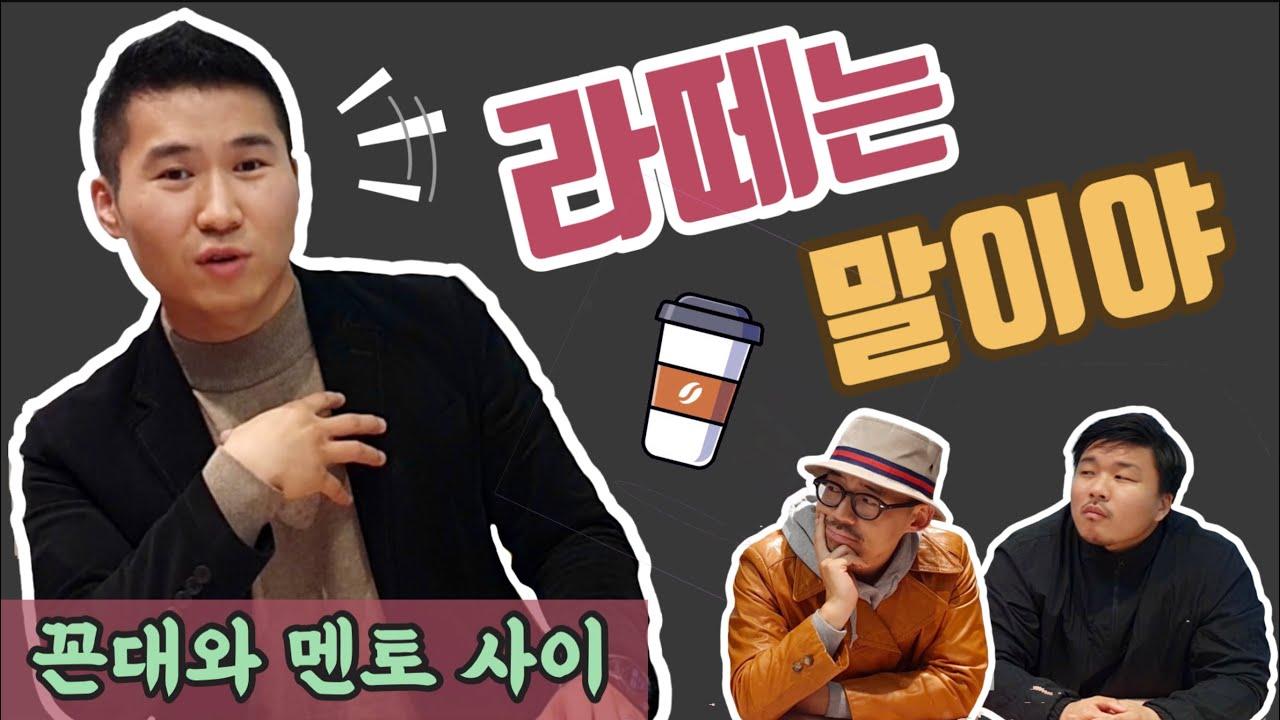 라떼는 말이야. 브레이크 ep. 07 꼰대와 멘토 사이 (feat. 임형규, 고은식, 반승환)