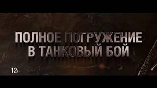 ТРЕЙЛЕР World of Tanks Blitz/ WOT Трейлер 2019