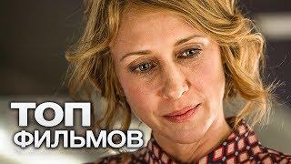10 ФИЛЬМОВ С УЧАСТИЕМ ВЕРЫ ФАРМИГИ!