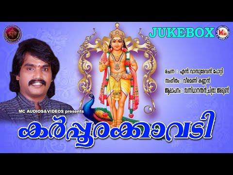 കര്പ്പൂരക്കാവടി | KARPPOORAKKAVADI | Hindu Devotional Songs Malayalam | Sannidanandan