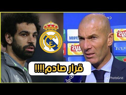رد فعل ومفاجئ من زيدان بعد سؤاله عن أنتقال محمد صلاح للريال بعد العودة الى تدريب ريال مدريد مرة اخرى