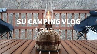 부부캠린이|캠핑일지|캠핑요리|그리들요리|800도씨그리들…