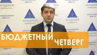 Аналитика форекс. Владимир Чернов 31 05 2016, прогнозы по рынку Форекс на сегодня