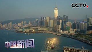 [中国新闻] 香港各界支持全国人大涉港决定 | CCTV中文国际