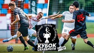 ОБЗОР 2-ого тура КУБКА СЕЛЕБРИТИ / Удаление Жени 2дротс и новый Лучший Бомбардир ТУРНИРА!