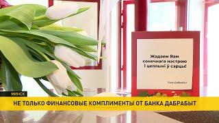 Банк Дабрабыт выпустил уникальную карточку для будущих и молодых мам