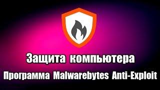 Защита компьютера. Программа Malwarebytes Anti Exploit
