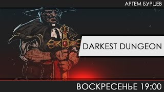Darkest Dungeon - Охота на верзил