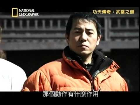 Legend of Kung Fu Documentary -- Wudang