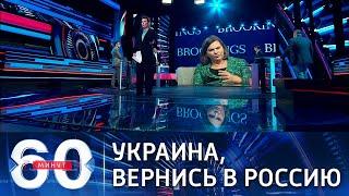 Петр Толстой: Украине надо вернуться домой - в Россию. 60 минут (вечерний выпуск 18:40) от 21.07.21