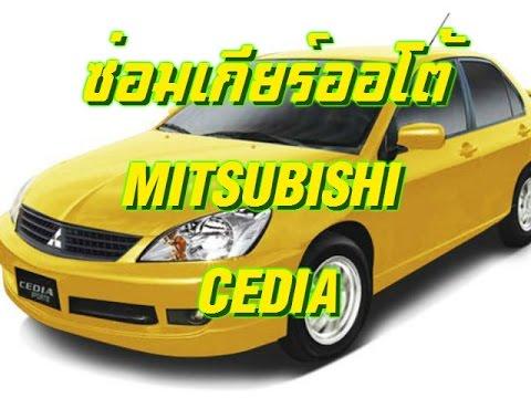 ซ่อมเกียร์ออโต้ Mitsubishi Lancer Cedia (F1C1A Transmission Rebuild)