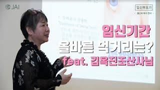 임신기간 올바른 먹거리는? (Feat. 김옥진조산사님)…