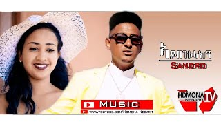 HDMONA - ኣይበዝሓክን ብ ኣለክሳንደር ሳንድሮ Aybezhakn by Alexander Sandro - New Eritrean Music 2018