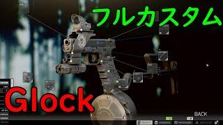 【タルコフ】20万円かけて作った最強グロック【ダイジェスト】
