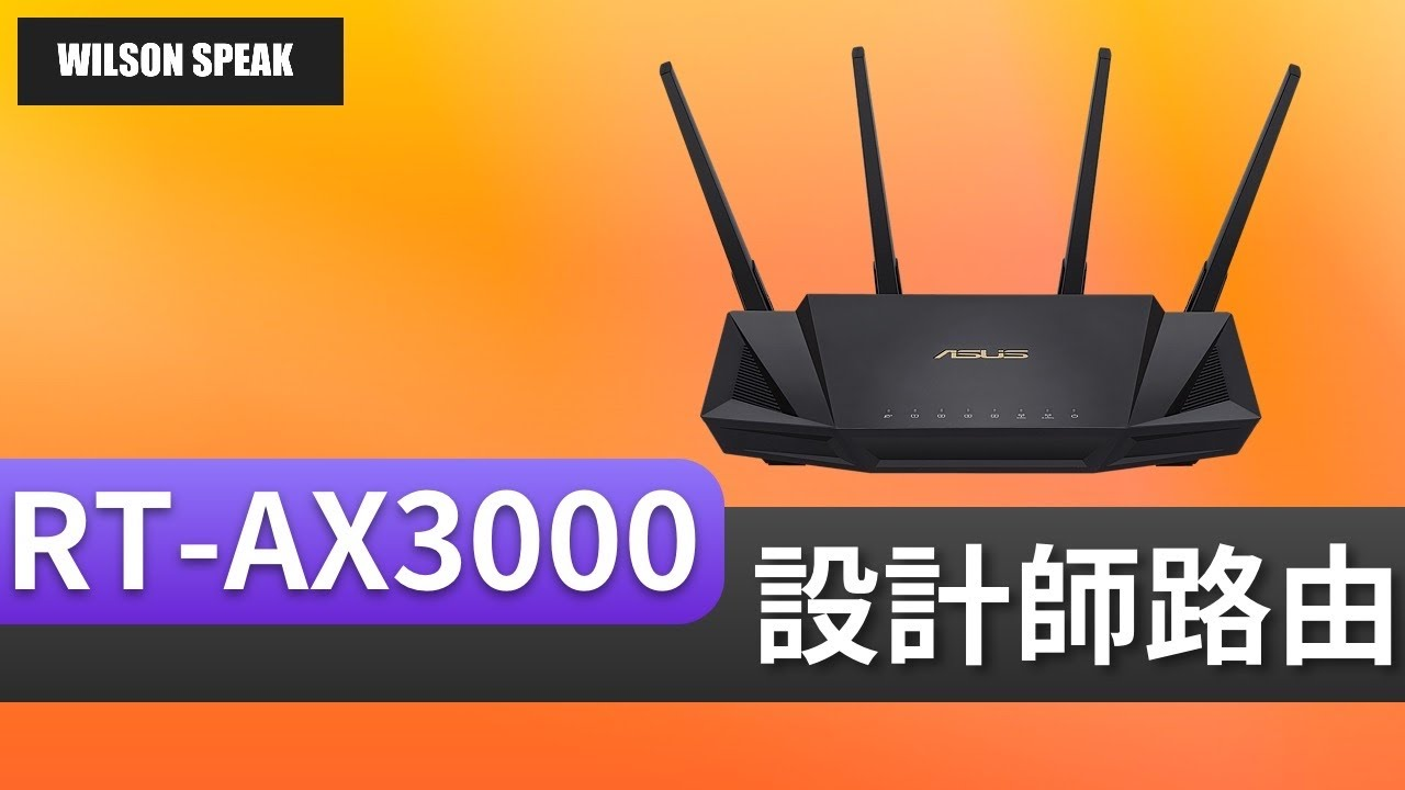 開箱華碩 RT-AX3000 什麼是WiFi 160MHz頻寬? - Wilson說給你聽 - YouTube