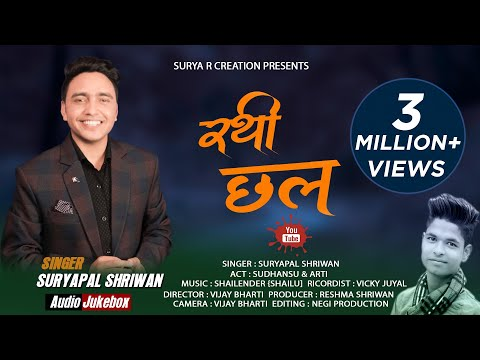 """Rathi Chhal"" रथी छल ।। GARHWALI NEW DJ SONG 2019 ।।Suryapal Shriwan ।।  Shailendra Shailu ।।"