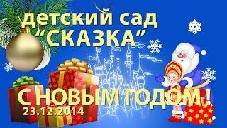 """Новый год в детском саду """"Сказка"""""""