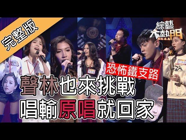 【唱輸原唱就說掰掰~恐怖鐵支路!!】20190129 綜藝大熱門