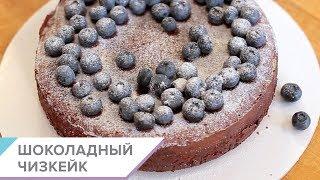 Шоколадный чизкейк с голубикой - пошаговый рецепт